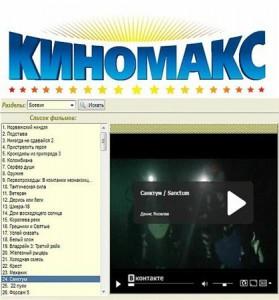 КИНОМАКС