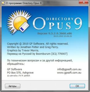 Directory_Opus_9.5.2_+_Rus-3[1]